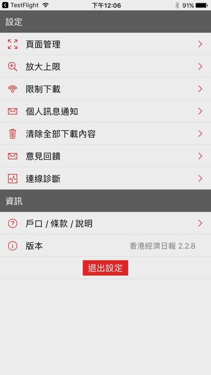 香港經濟日報 電子報-高清 screenshot-8