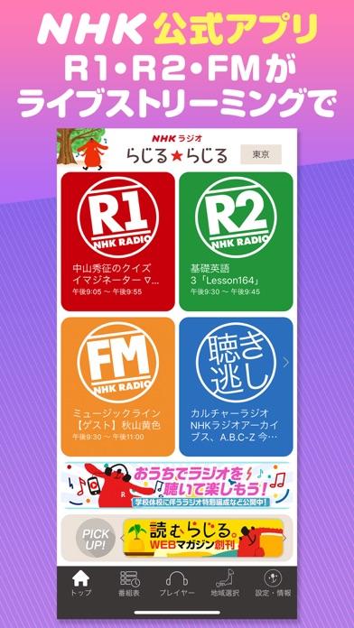 NHKラジオ らじるらじる ラジオ配信アプリ ScreenShot0