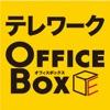 BIG ECHO OFFICE BOXアプリ