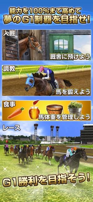 ダービーインパクト Screenshot
