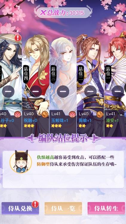 女皇在上-恋爱养成游戏 screenshot-6