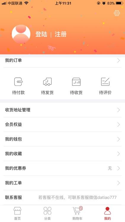 德购商城 screenshot-4