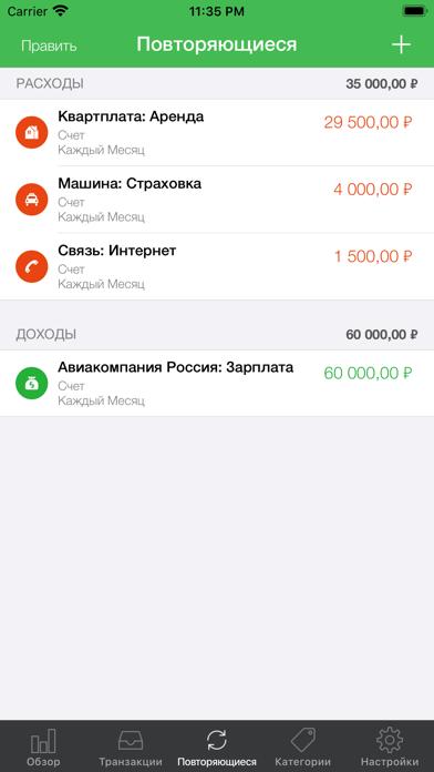 Мои расходыСкриншоты 5