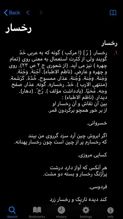 Dehkhoda Persian Dictionary screenshot-5