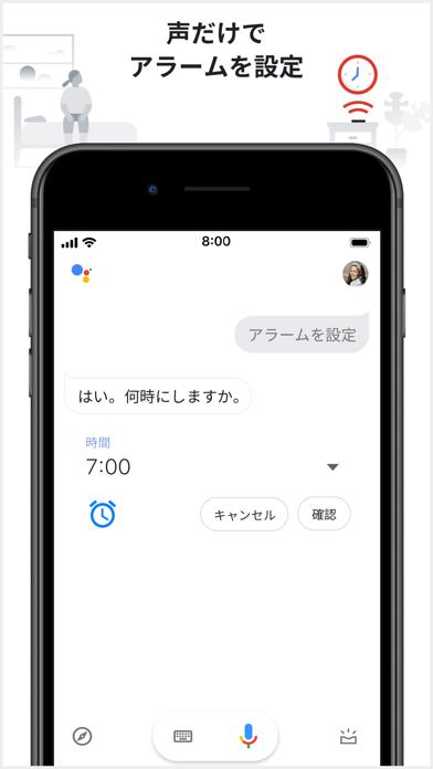 ダウンロード Google アシスタント -PC用