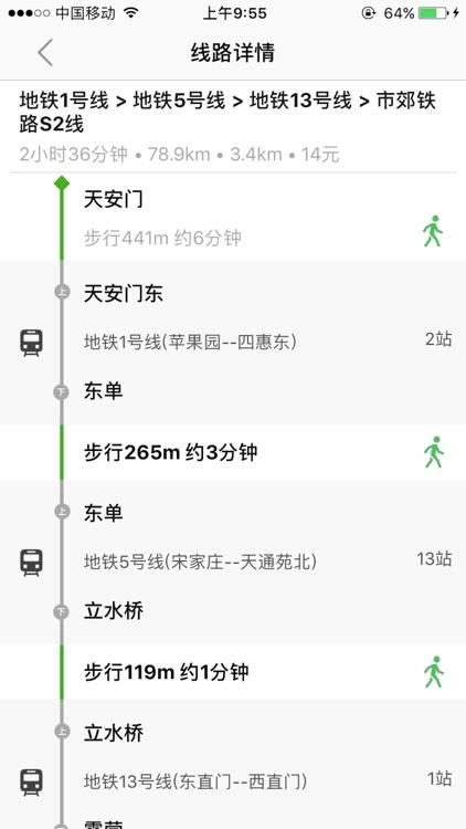 实时公交-全国公交车实时查询 screenshot-4