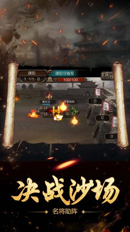 三国群雄志-策略战争三国SLG游戏