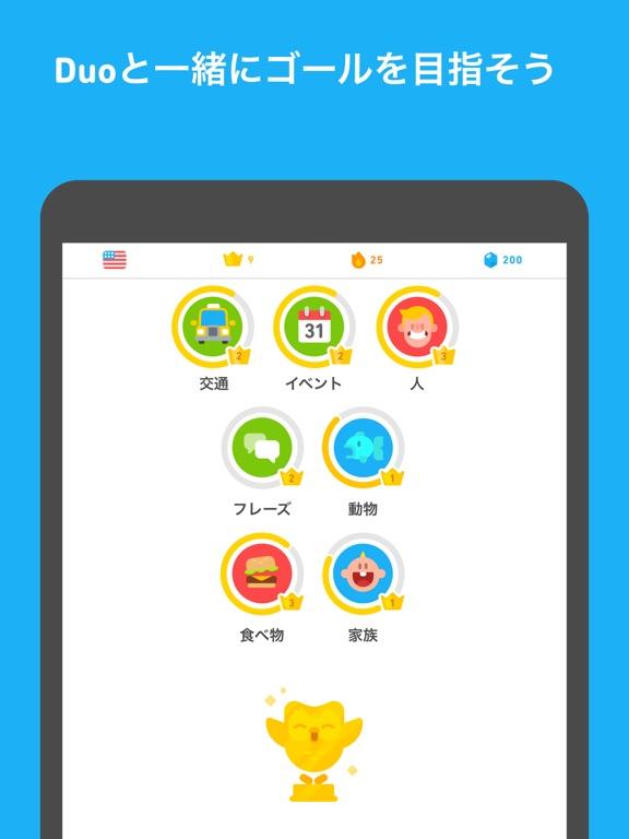 Duolingoのおすすめ画像4