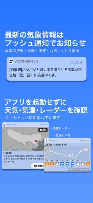 「ウェザーニュース」をApp Storeで