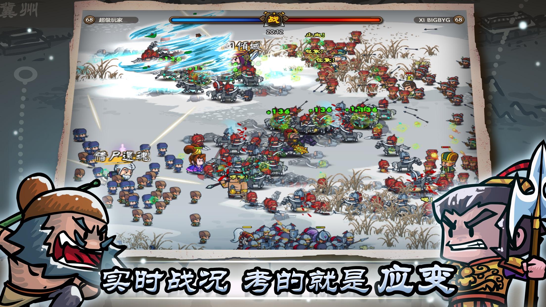 小小军团™ 合战三国 Screenshot