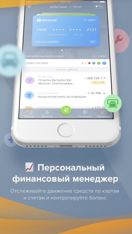 Бинбанк online 2.0