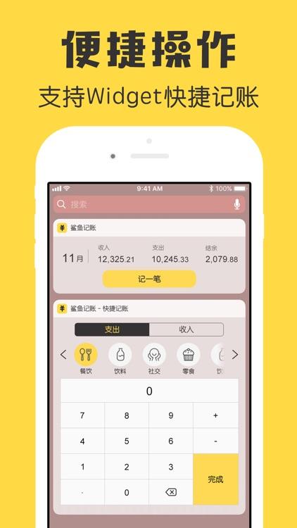 鲨鱼记账本-城市理财圈子必备工具软件 screenshot-4