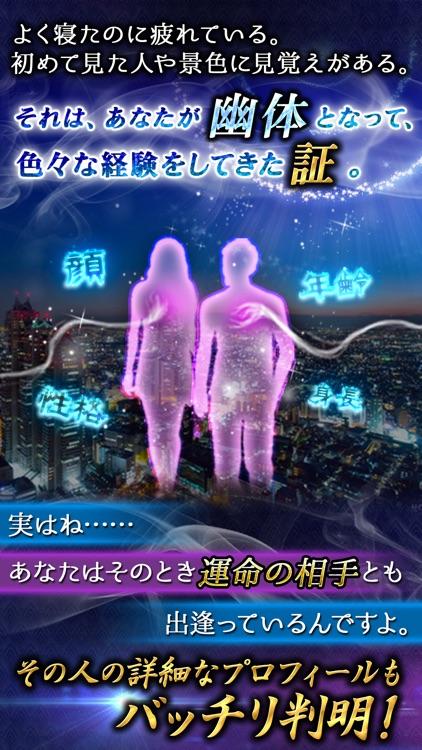 幽体霊視占い師・白狐 screenshot-3