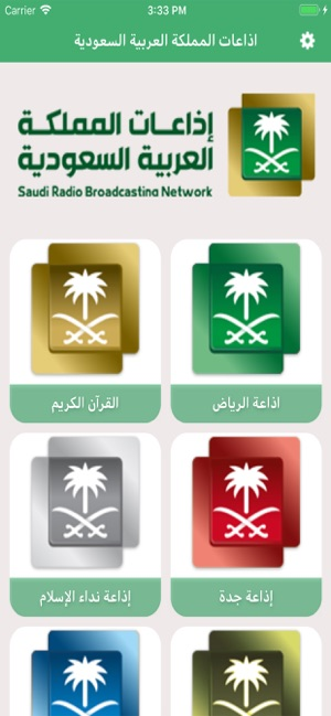 الإذاعات السعودية On The App Store