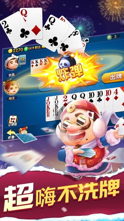 斗地主 单机斗地主游戏版 screenshot-0