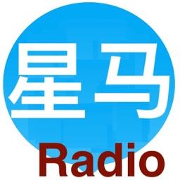 华语新加坡收音机