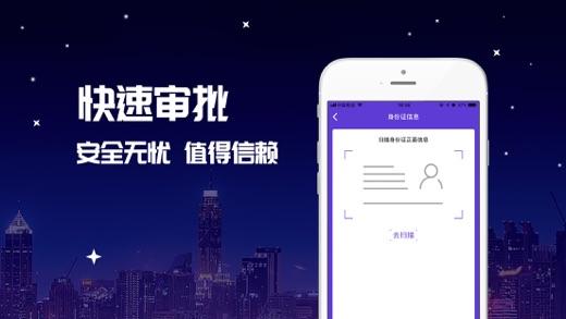 借款侠-安逸花之短期借钱借款平台 App 截图