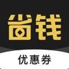 省钱优惠券-领淘宝优惠券的省钱app