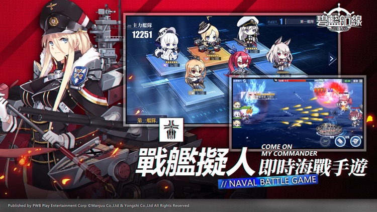 碧藍航線 screenshot-1