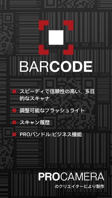 Barcode + QR Code Scannerのおすすめ画像1