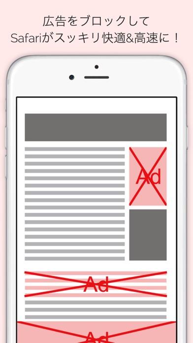 AdFilter - 広告ブロックのおすすめ画像1