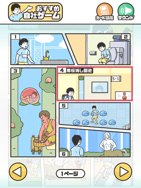 ドッキリ神回避 -脱出ゲームのおすすめ画像2