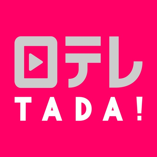 日テレTADA by 日テレオンデマンド