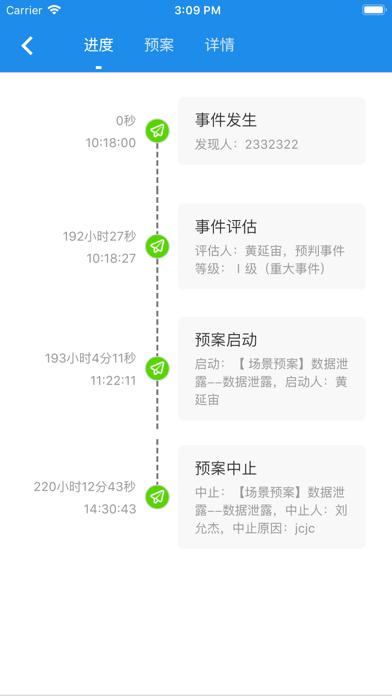 BCM CLIENT屏幕截图10