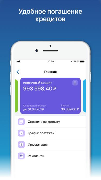 Кубань Кредит ОнлайнСкриншоты 5