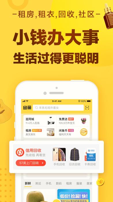 Download 闲鱼APP-同城租房租车生活助手 for Pc