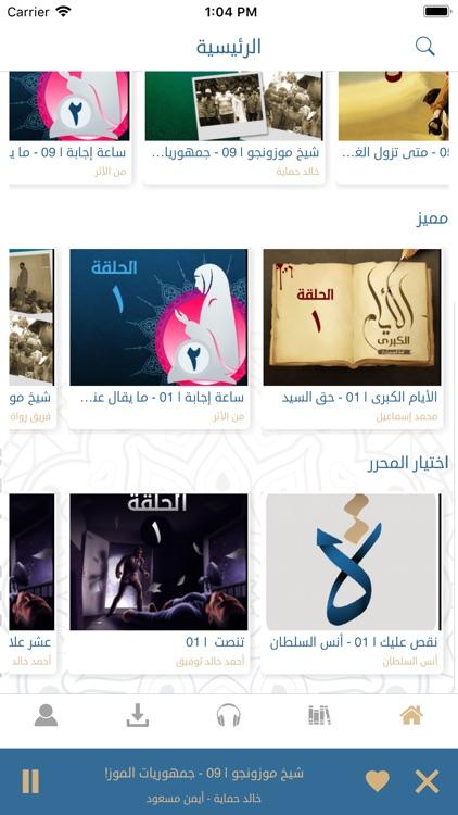 Rowaah - رواة screenshot-6