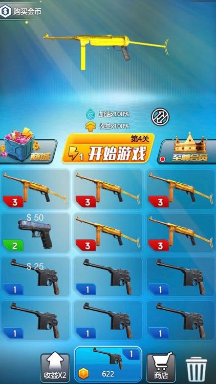 全民打枪 screenshot-2