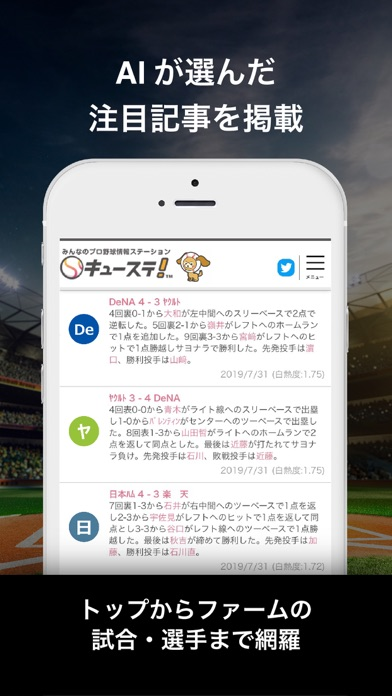 点击获取キューステ!アプリ