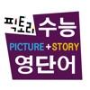 픽토리 수능 영단어(PICTURE+STORY)