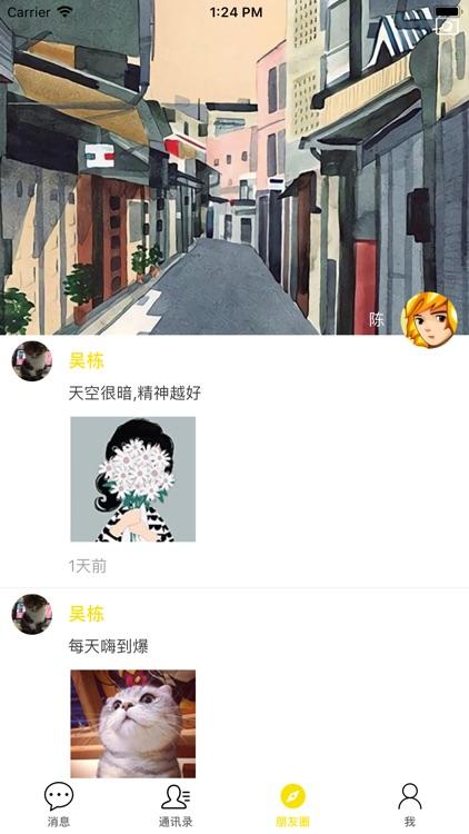 话闲 screenshot-3