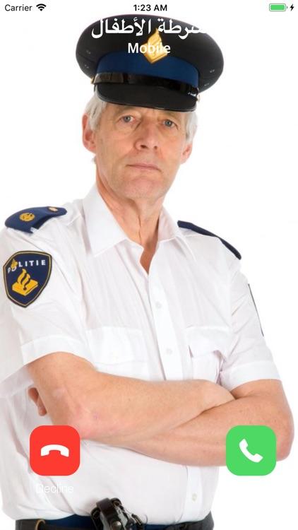 الو شرطة الاطفال الذكية