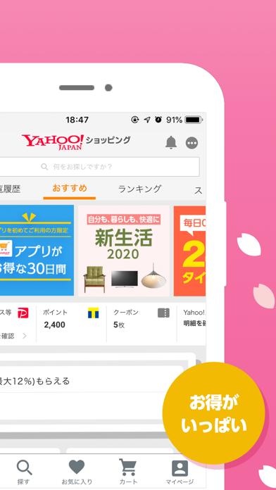 Yahoo!ショッピング ScreenShot1