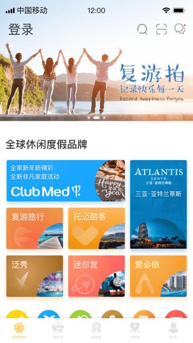 FOLIDAY-Fosun Tourism Group screenshot one