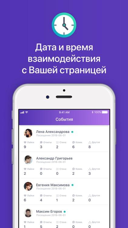 My Statistic for VKontakte
