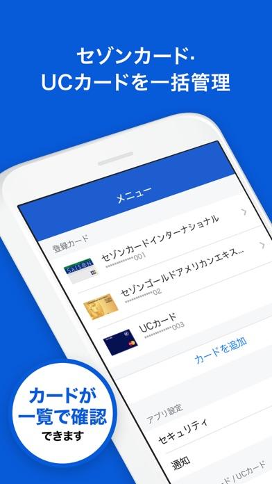 セゾンPortal/クレジット管理 ScreenShot4