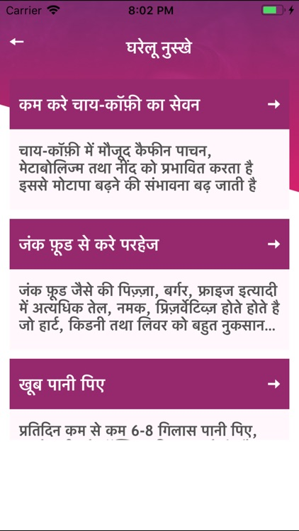 Beauty Tips Hindi - Hair Care screenshot-3