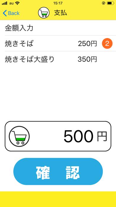 トリレジ ScreenShot1