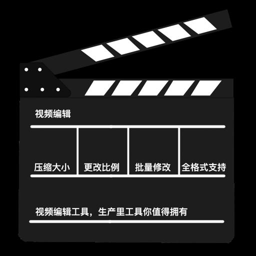 视频压缩 for Mac