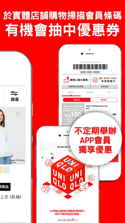 UNIQLO TW screenshot-1