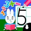 幼儿园数学-学数字加减法早教游戏