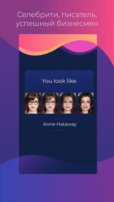 Look Like You? Celebrity! Screenshot 2