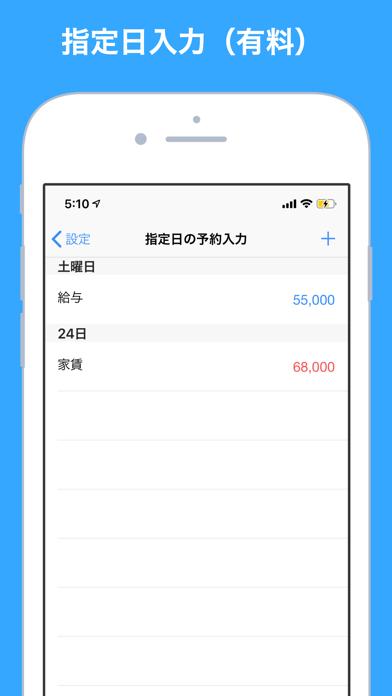 家計簿Zeny シンプルな家計簿アプリのおすすめ画像10