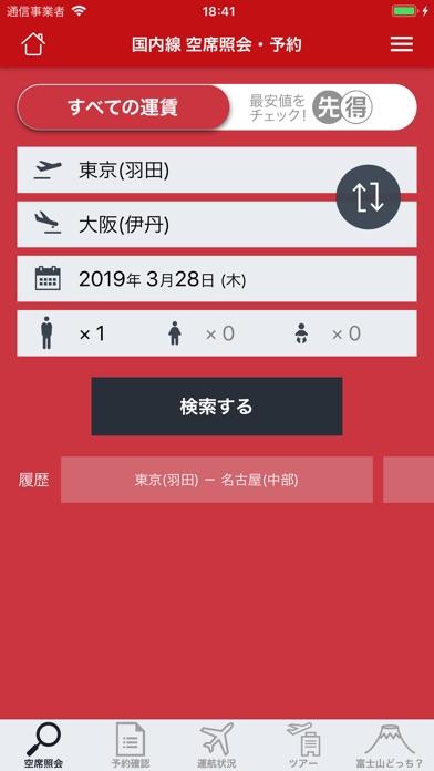 JAL ScreenShot1