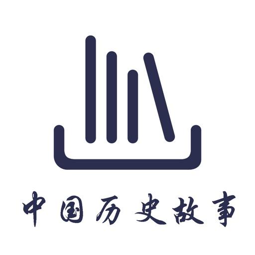 中国历史故事-语音版