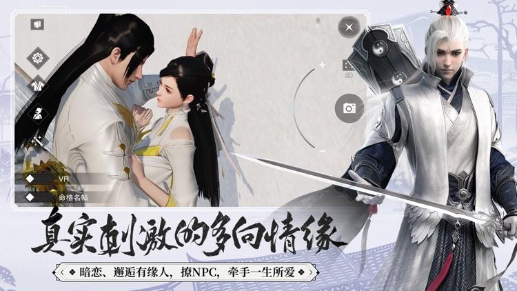 一梦江湖-原楚留香今已全面升级 screenshot-5